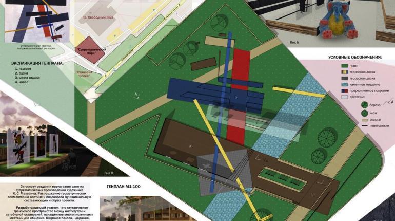 Общественное пространство «Супрематический парк»